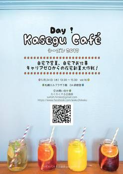 kasegucafe201705.jpg
